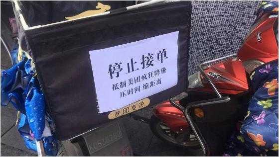 """绍兴多地美团外卖小哥集体""""罢送""""?抢车、扎轮胎、无人接单竟是因为..."""