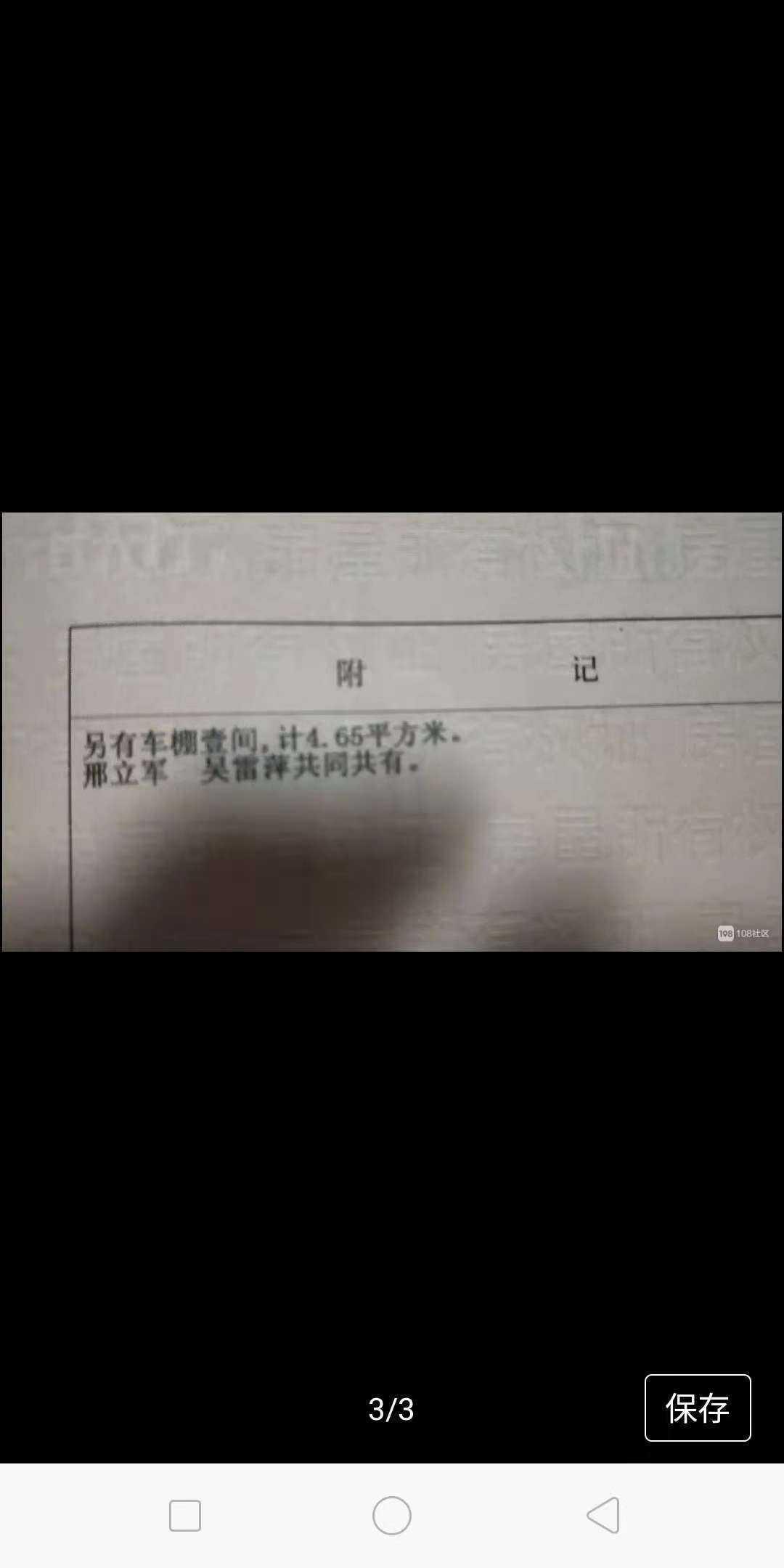 11287出售长乐毛坯房