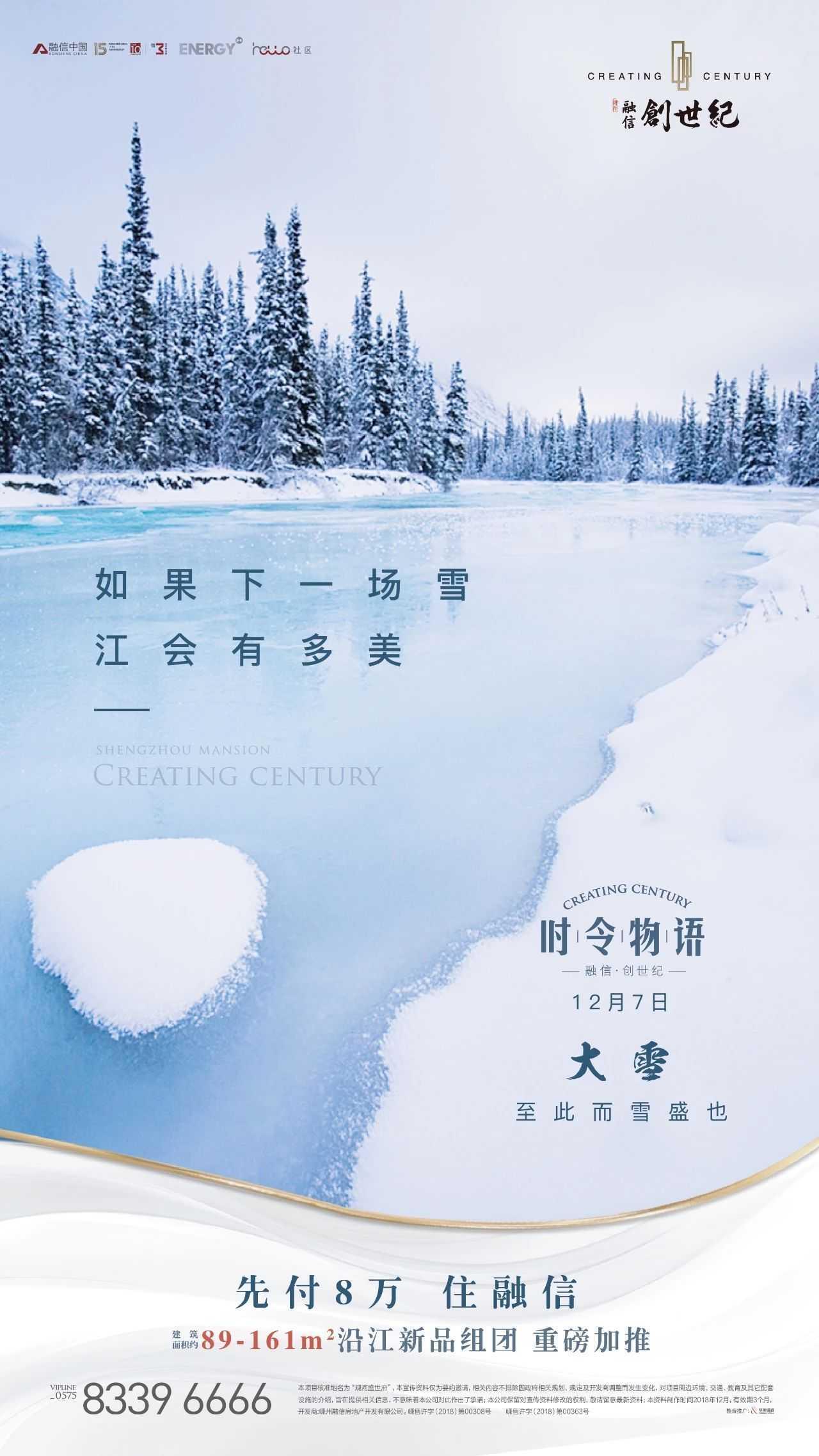 【嵊州融信创世纪】12月7日 大雪 至此而雪盛也 先付8万 住融信