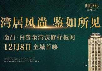 金昌·白鹭金湾装修样板间 12月8日全城首映