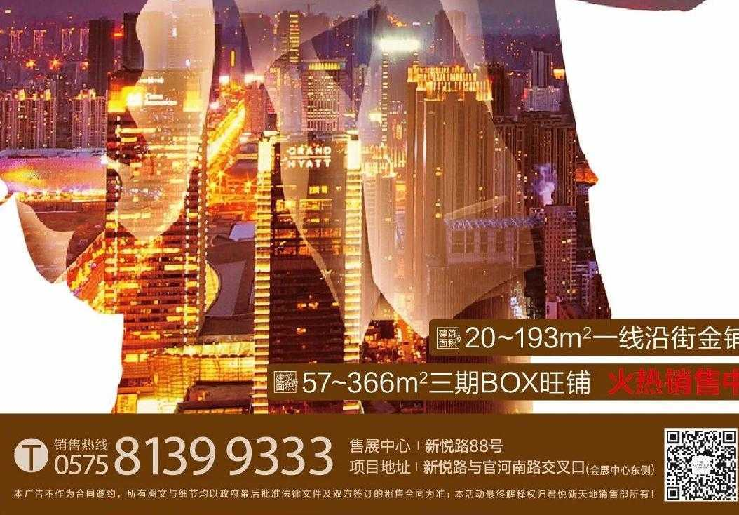 【嵊州君悦新天地】建筑面积约57-366m²三期BOX旺铺 火热销售中