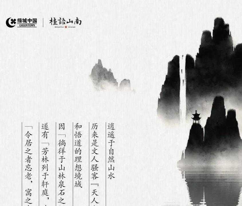 【绿城·桂语山南】热销解密|园鉴东方,看得见的理想与未来