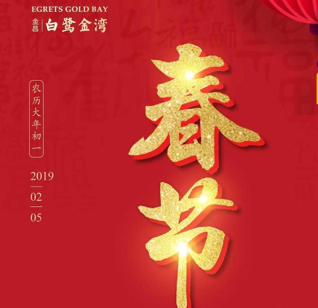 【金昌·白鹭金湾】春节|开元复始 猪事大吉