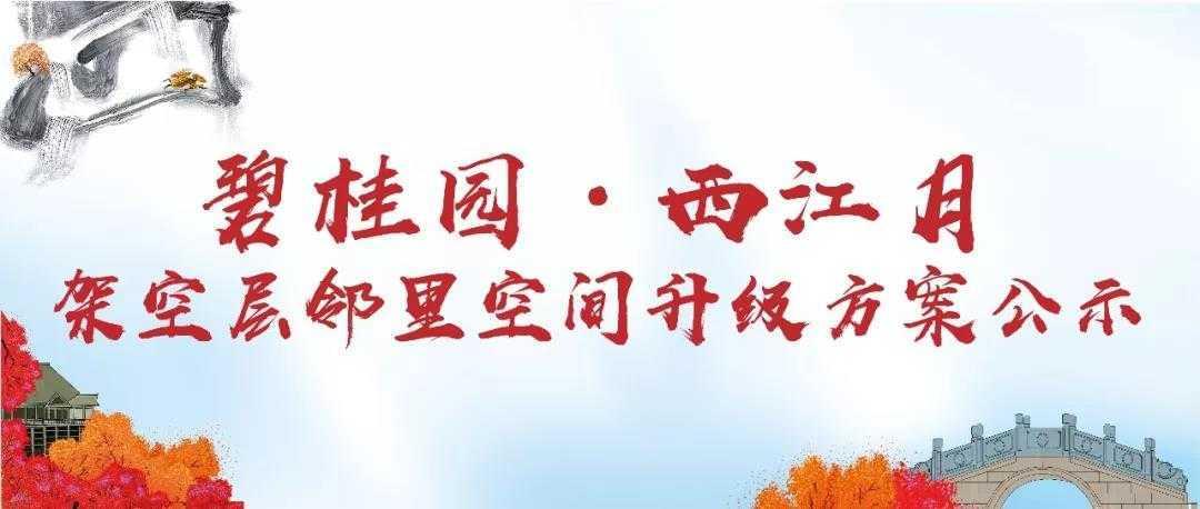 碧桂园·西江月架空层邻里空间升级方案公示