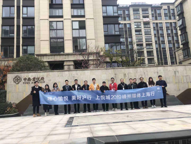嵊州上悦城品质媒体行上海品鉴之旅——百闻不如一见!
