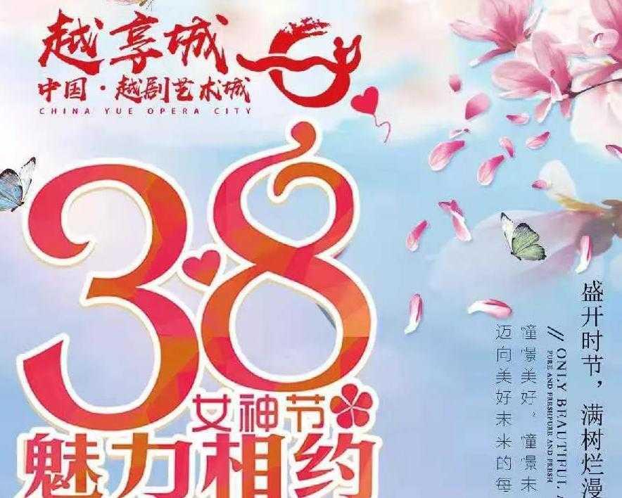 【中国越剧艺术城】春风十里不如你。