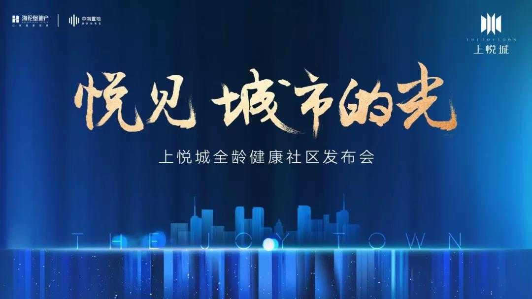 上悦城,悦见城市的光