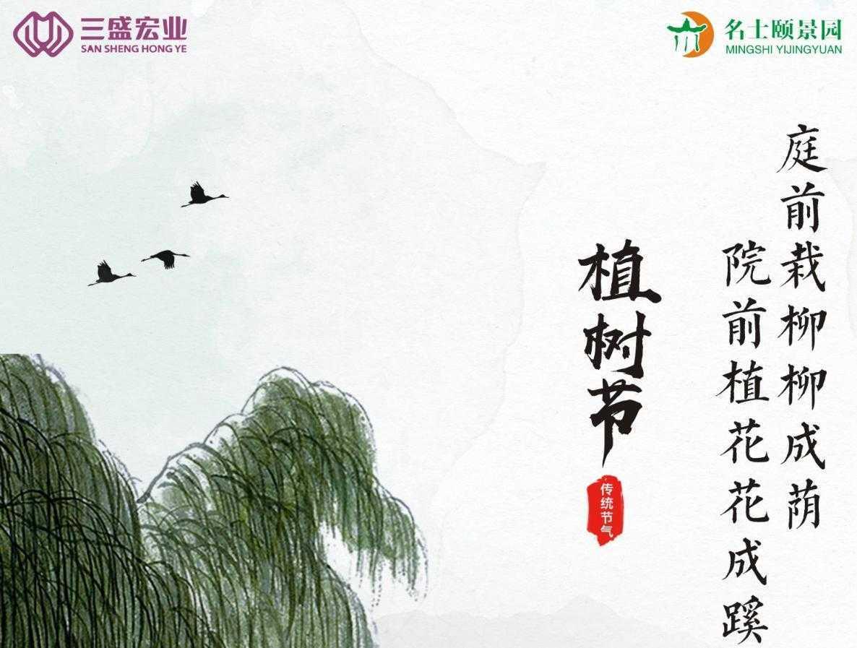 名士颐景园 全装智能华宅 火爆热销——植树节