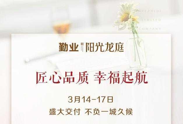 【勤业阳光龙庭】3月14日-17日  盛大交付 不负一城久候