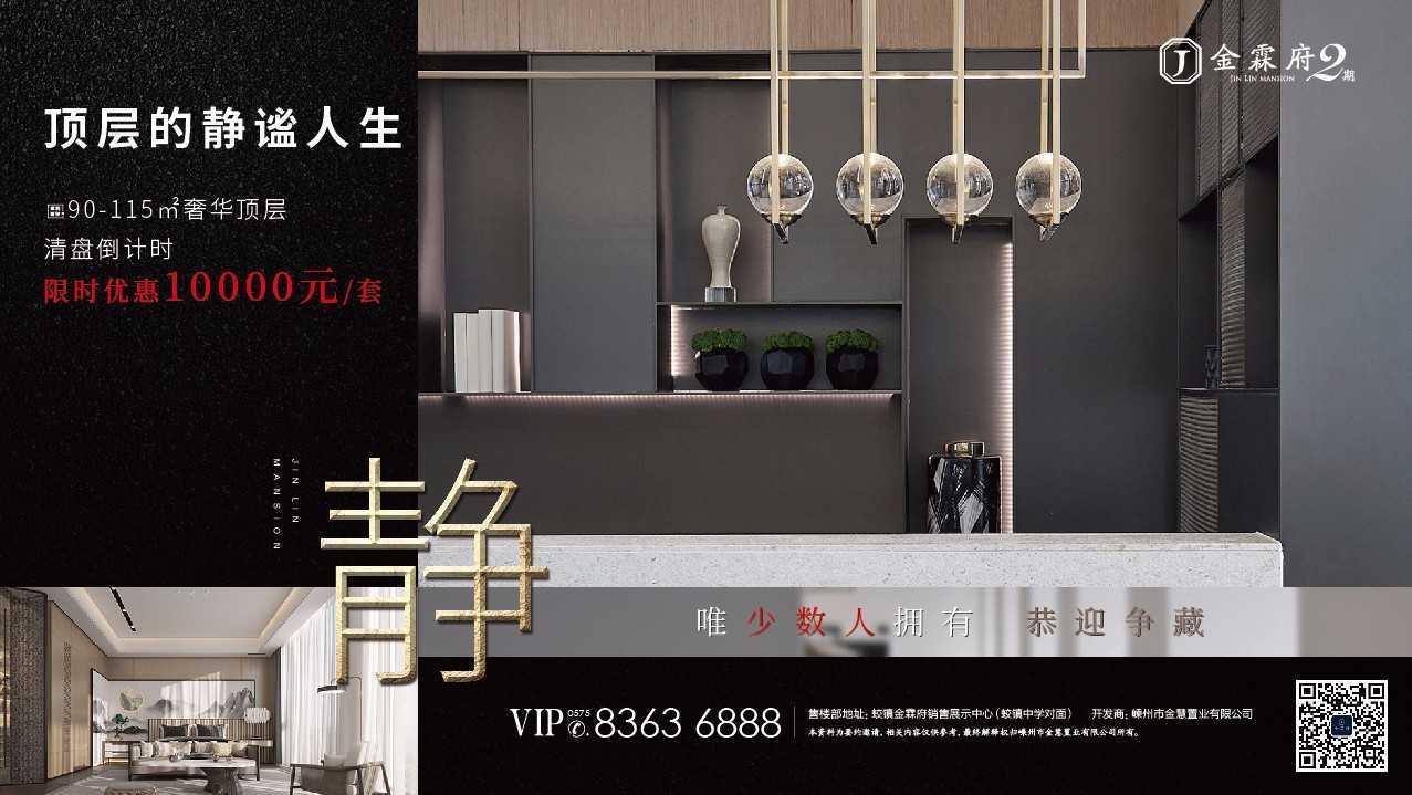 【金霖府】建筑面积约90-115m²奢华顶层  清盘倒计时  限时优惠10000元/套