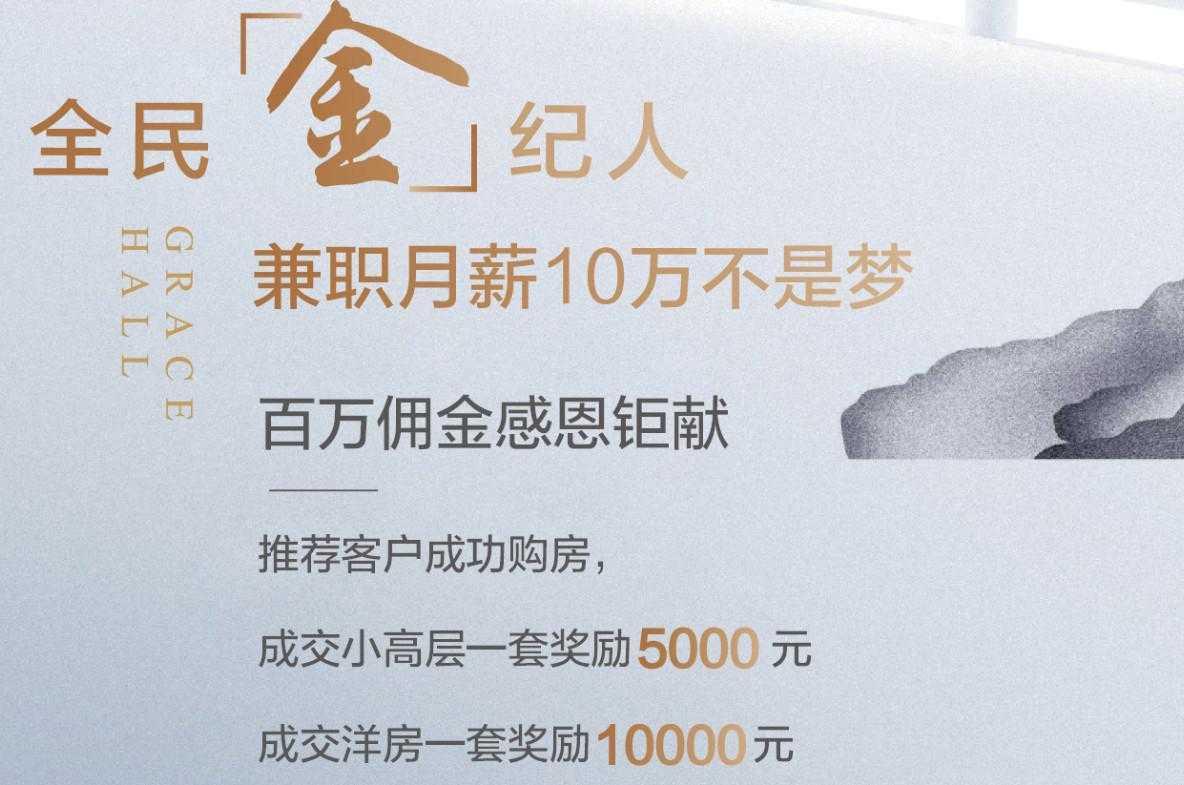 【嵊州东旭迎恩府】全民金纪人,兼职月薪10万不是梦