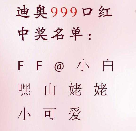 融信创世纪|迪奥999口红中奖名单公布