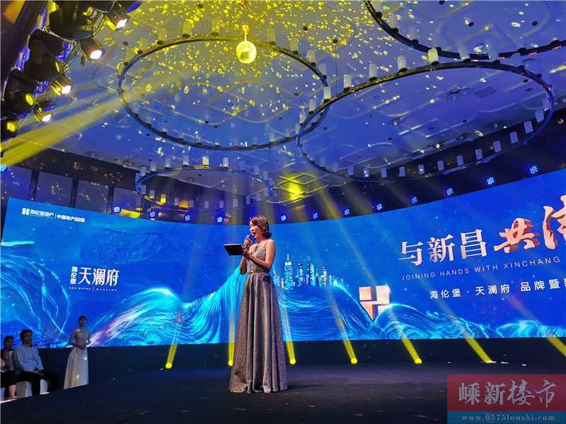与新昌共澎湃|海伦堡· 天澜府品牌新品发布会盛大启幕