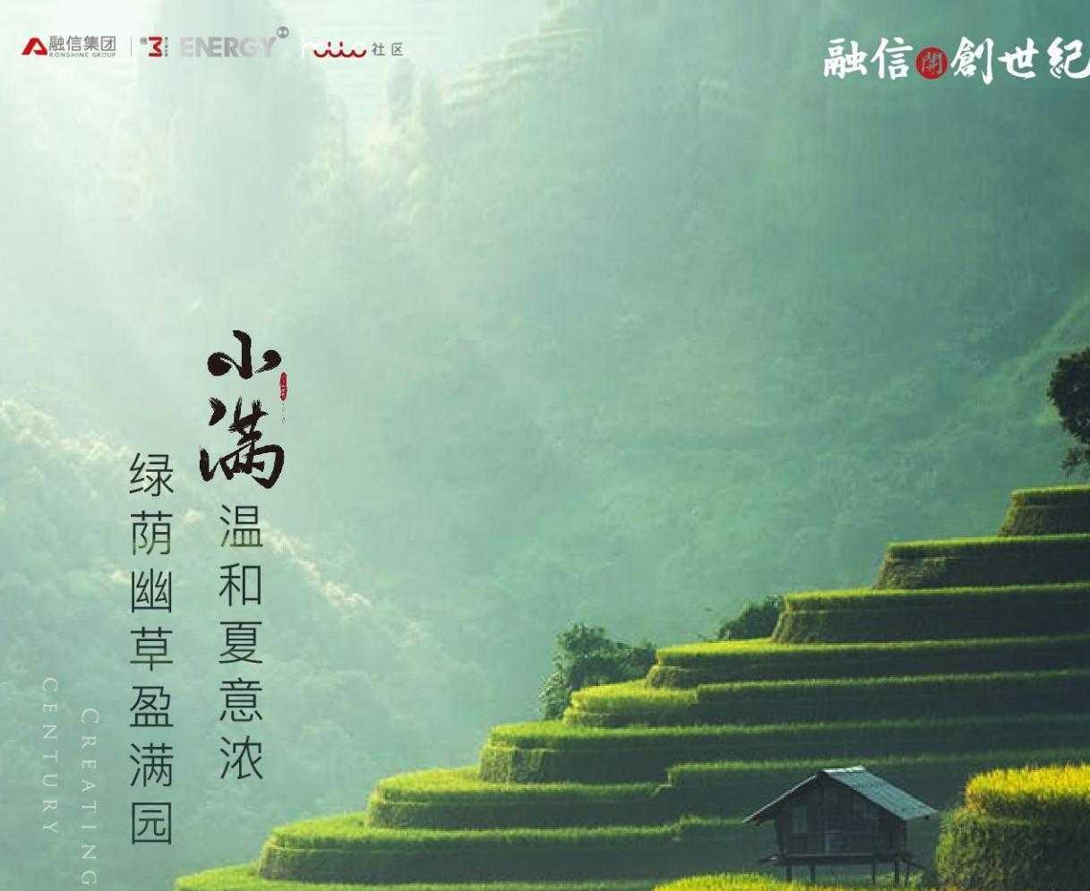 小满|融信创世纪 建面约89-139m²江景公园著品 耀世登临