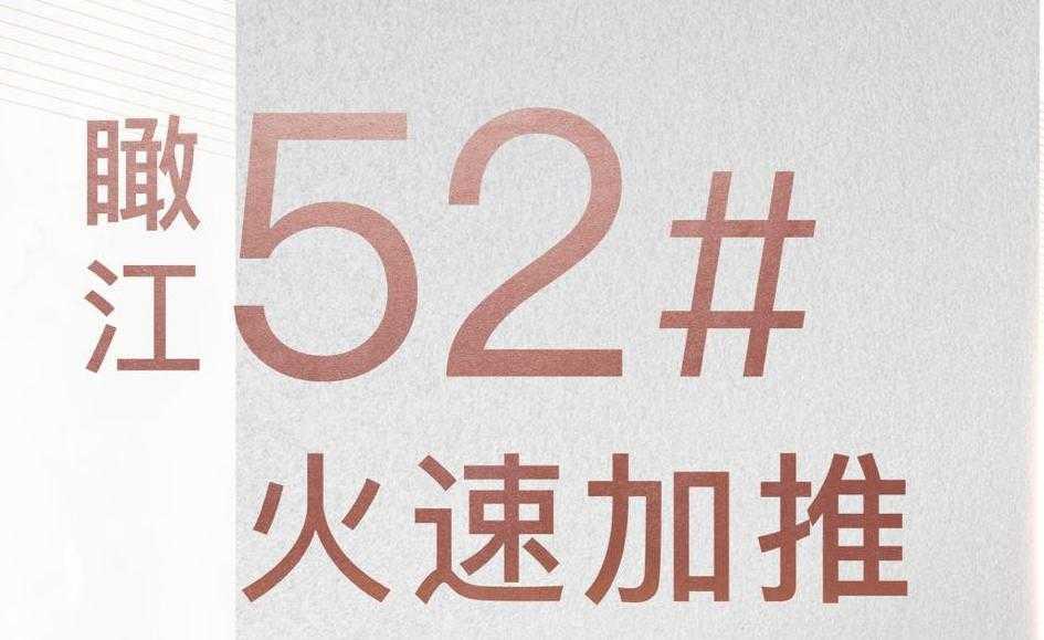 融信创世纪 瞰江52#火速加推