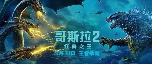 警告!史诗级巨兽《哥斯拉2》嵊州吾悦IMAX5月25日超前点映已开售!