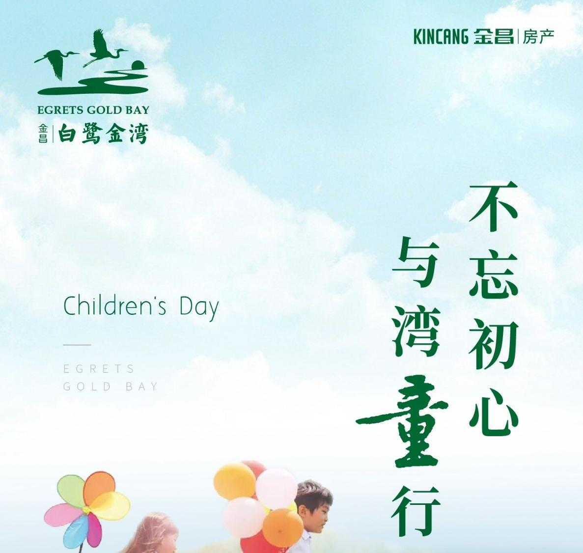 6.1国际儿童节|嵊州白鹭金湾不忘初心,与湾童行