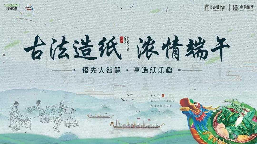"""""""纸短情长,粽情端午""""——嵊州金色澜湾古法造纸重磅开启!"""