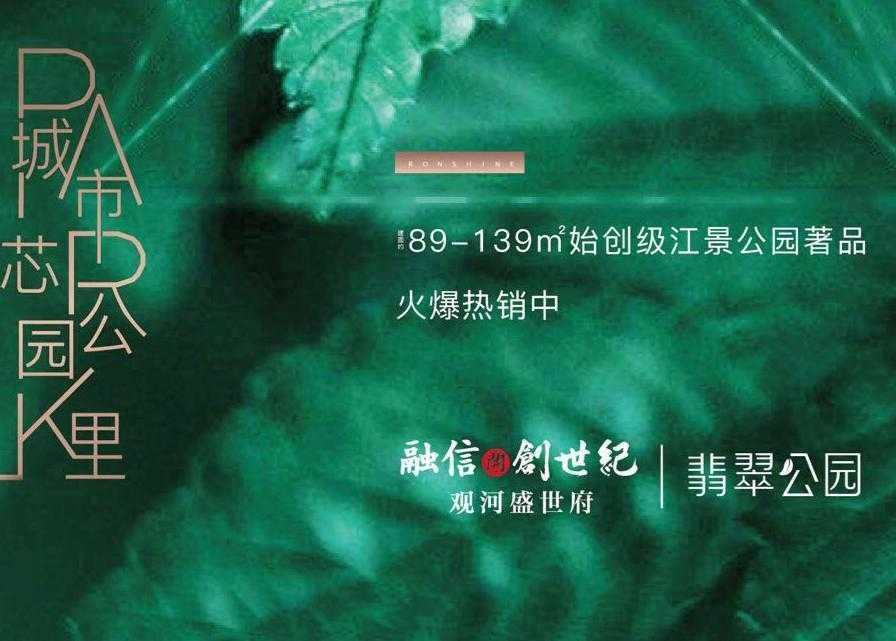 融信创世纪 翡翠公园|超大面积绿地,多重立体景观