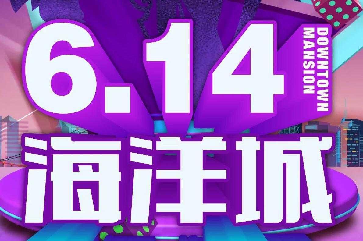 614 大事发声 让新昌 不一样 抖音网红点燃这个夏天