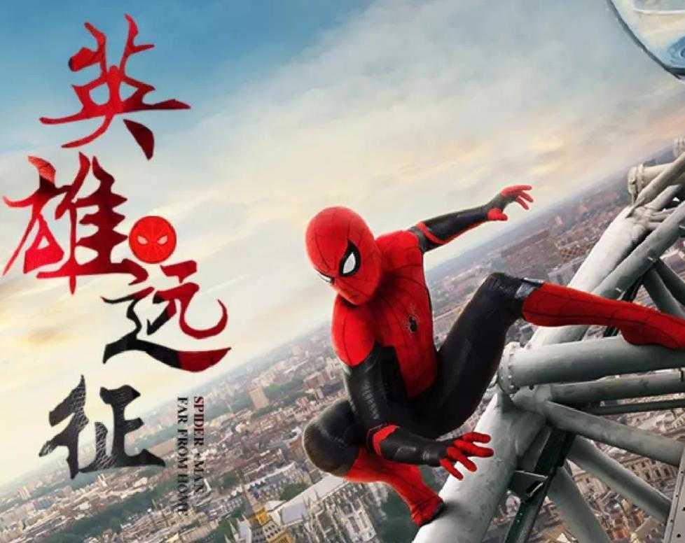 嵊州首届万人观影节,邀您免费看《蜘蛛侠:英雄远征》!