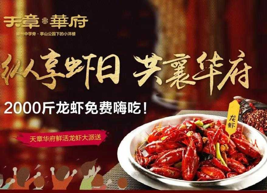 【天章华府】纵享虾日,2000斤龙虾免费海吃!