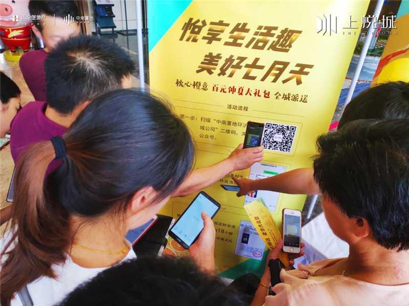 上悅城|您有一份價值百元的仲夏禮包,還未簽收,請注意查收