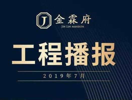 2019年7月18日,金霖府工程播报