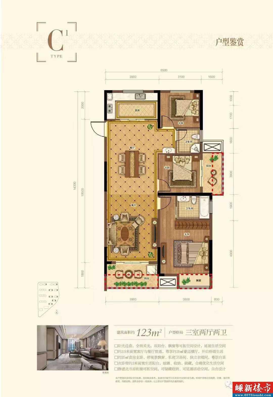 05143出售天章华府,十一层的十层,120.96平方米,三室两厅一厨两卫,南北通透,东边套,采光好,景观极佳。的实拍照片