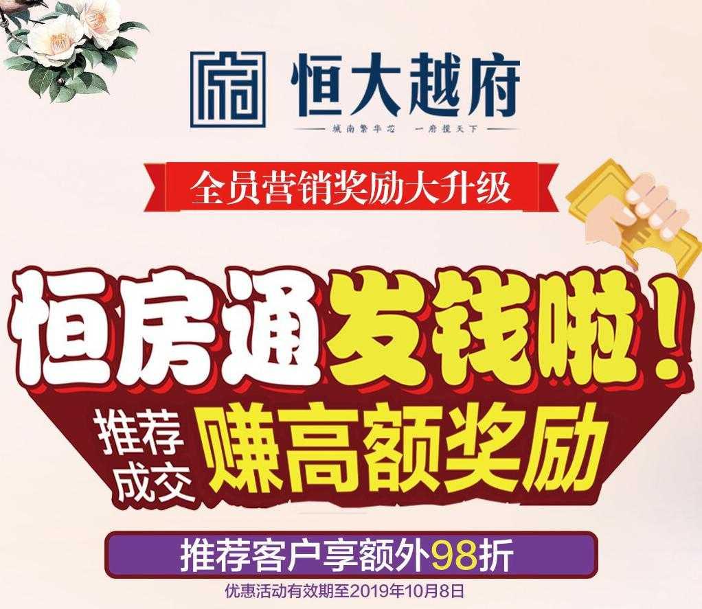 恒大越府 购房享好礼一荐享千金,新品高层,低至9288元/㎡起!