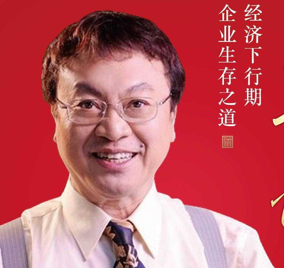 金泰·昆化府独家冠名 余世维先生9月22日新昌雷迪森开讲