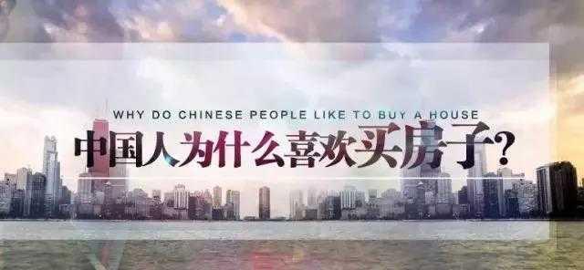 中国人为什么这么喜欢买房子?因为..........