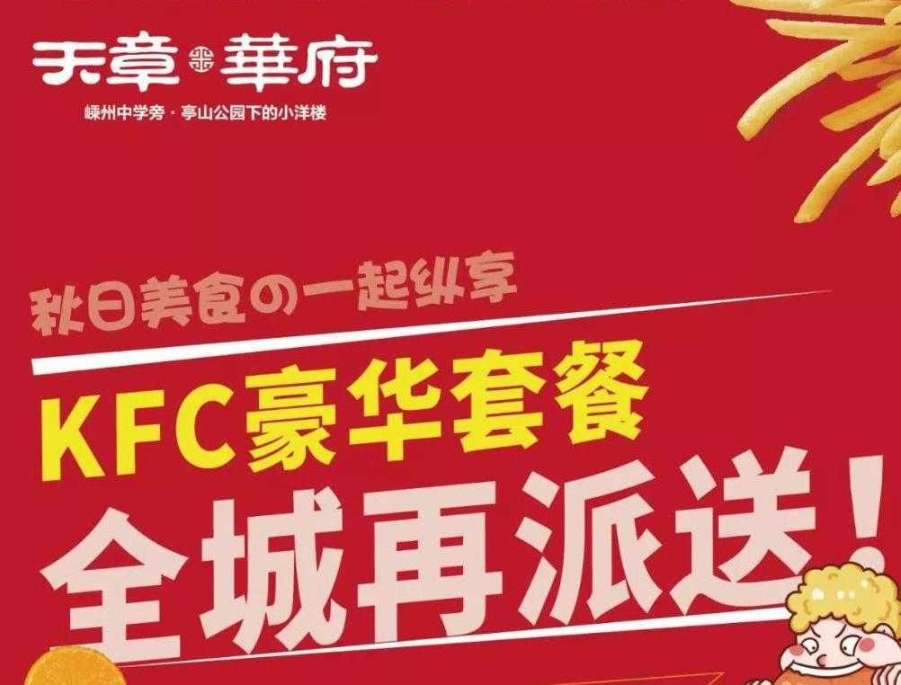 【天章华府】KFC豪华套餐全城再派送喽!