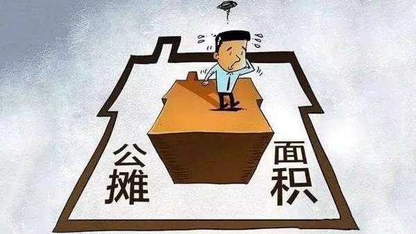 为什么楼层越高公摊越多?公摊是越小越好吗?