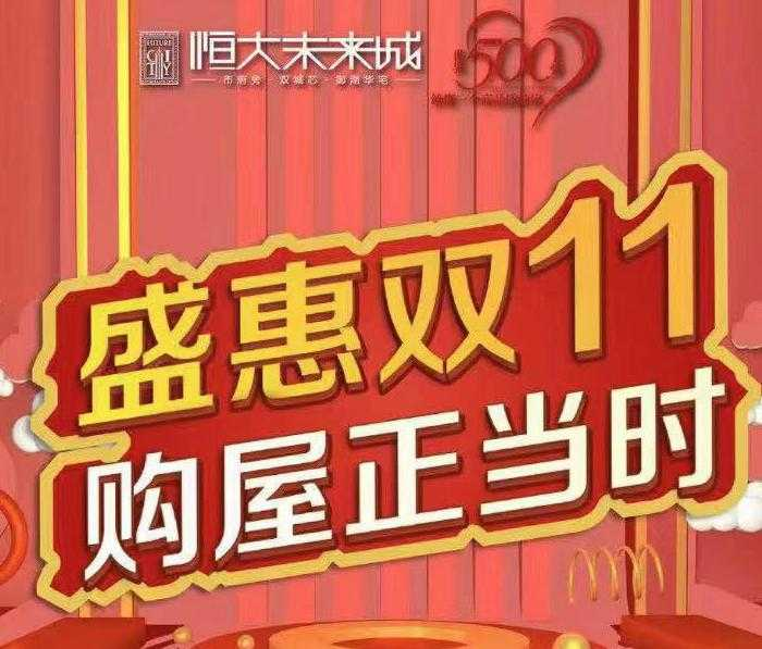 恒大未来城|盛惠双11  购屋正当时  11.11特批房源 最高直惠54万元