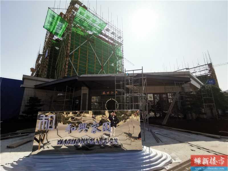 【最新动态】新昌和兴家园售楼处暨样板房将于11.16日倾城绽放