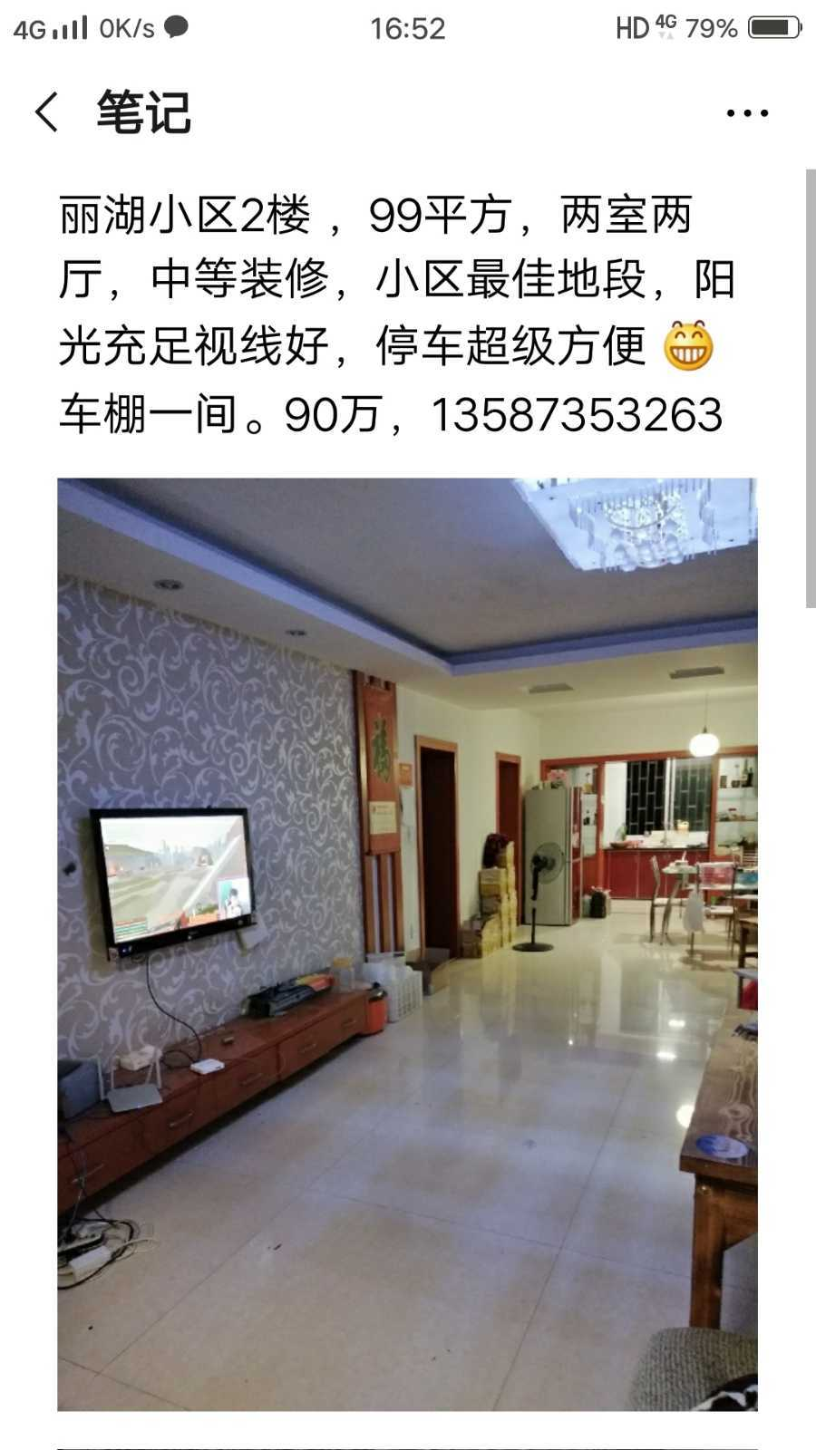 麗湖小區2樓 ,99平方,兩室兩廳,中等裝修,小區最佳地段,陽光充足視線好,停車超級方便 [呲牙]車棚一間。90萬,13587353263的實拍照片