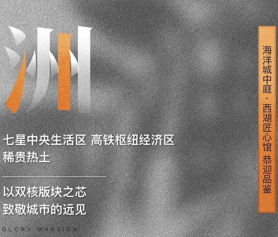 宋都广宇·锦洲府  傲居繁华双核心 海洋城/西湖匠心馆 诚邀品鉴