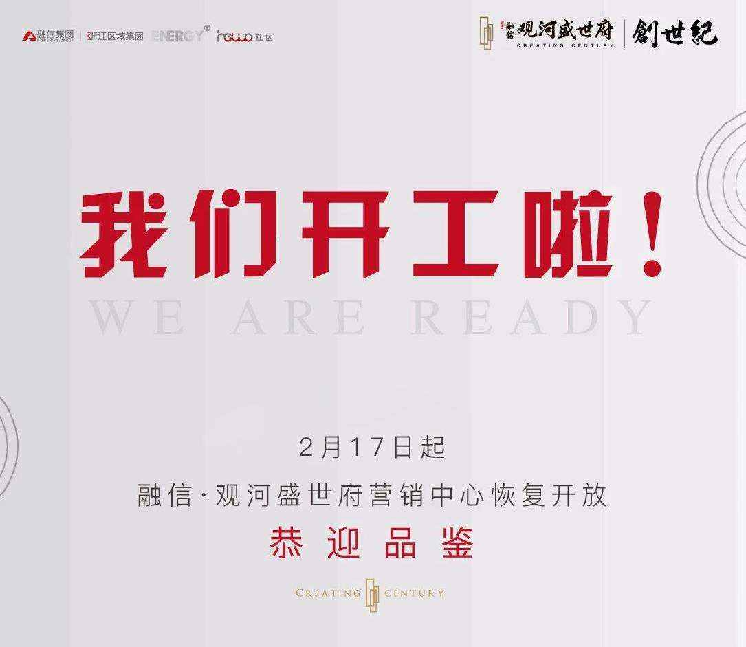 我们开工啦!2月17日,融信·观河盛世府营销中心恢复开放