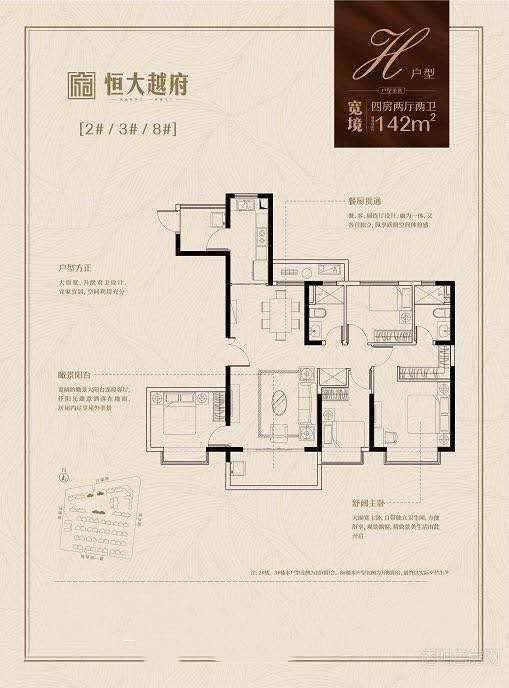 A03048出售城南恒大越府10/28楼,夹边套,142方,已交房精装修,中央空调,带一产权车位,售价155万