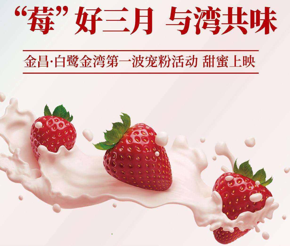 金昌·白鹭金湾丨草莓礼包免费派送!
