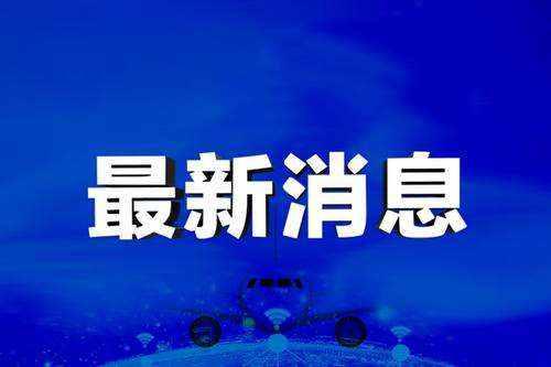 3月17日疫情通报!浙江省新增确诊病例1例,系英国回杭留学生