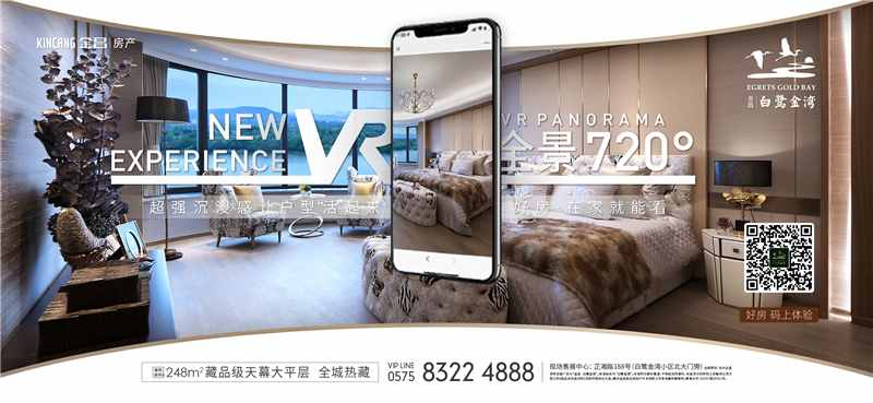 金昌·白鹭金湾|VR科技趣看房  720°全景视野 248㎡江景大平层