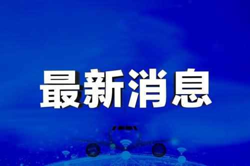3月28日最新疫情通报!浙江新增境外输入病例4例