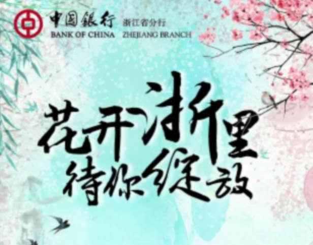 中国银行浙江省分行 2020年春季校园招聘正式启动
