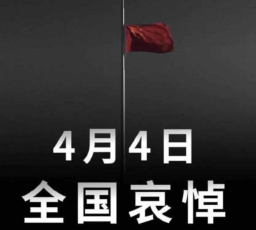 今日,全国哀悼