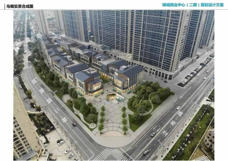 嵊州锦城商业中心(二期)项目建筑设计方案调整公示