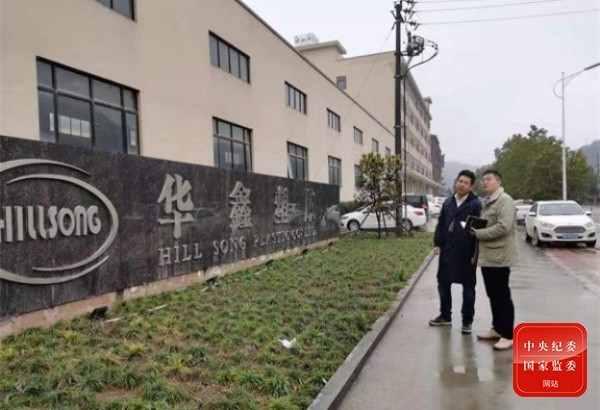 浙江一厂区内违建12117平方米!13名党员干部被处理