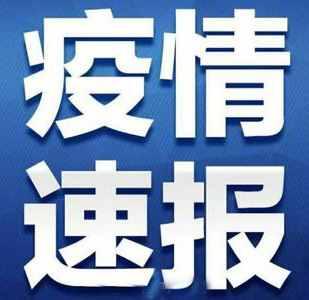 4月26日浙江无新增确诊病例,新增无症状感染者1例
