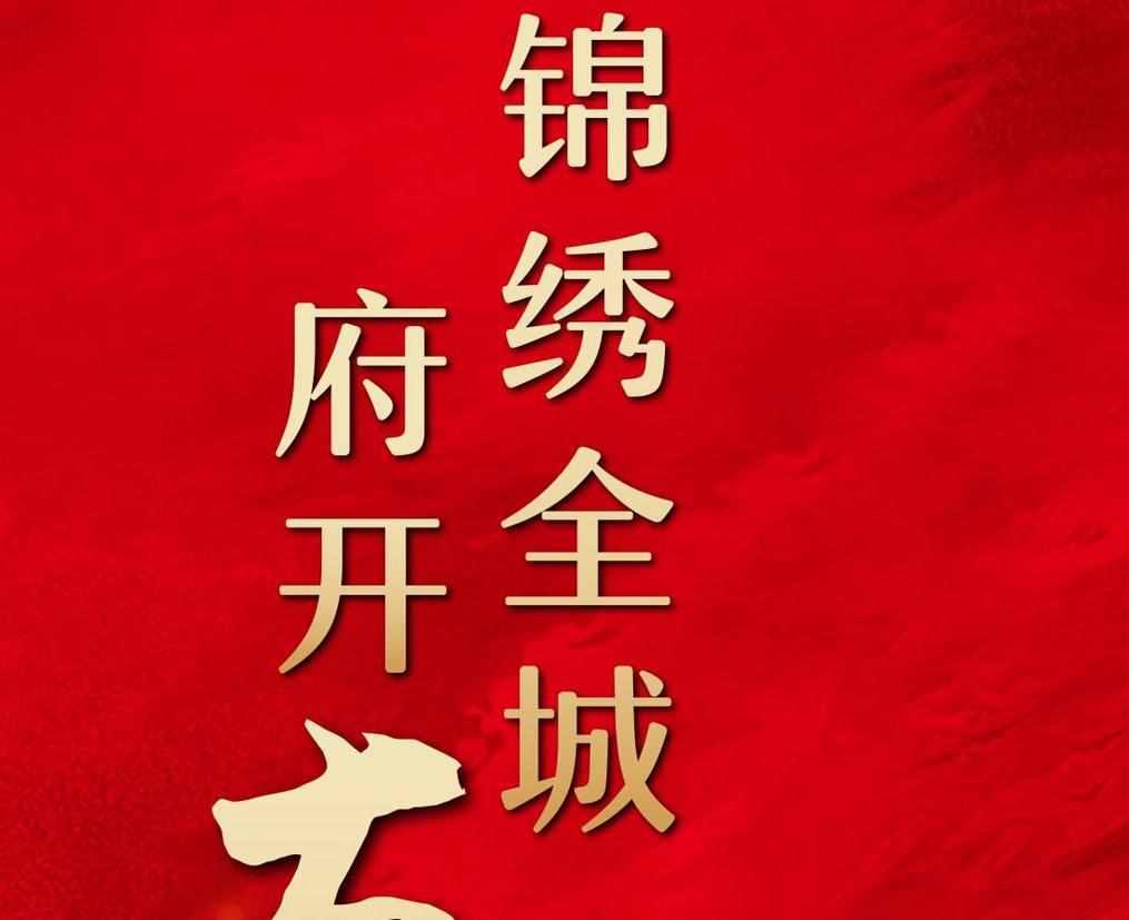 宋都广宇·锦洲府 锦绣全城  府开大捷  致谢·杭绍甬菁英远见之选
